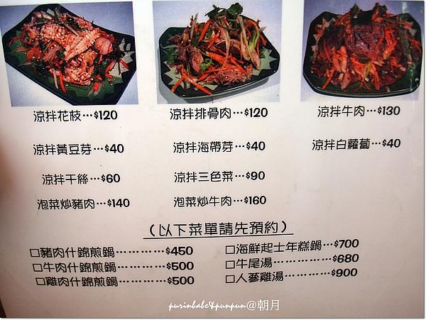 7菜單5.jpg