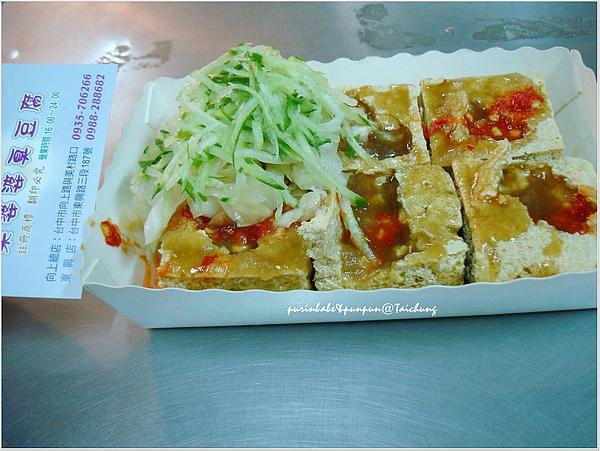8一份臭豆腐.jpg