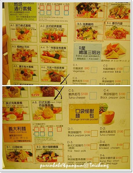4菜單3.jpg
