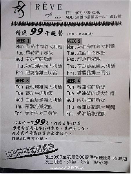 12選午晚餐菜單.JPG