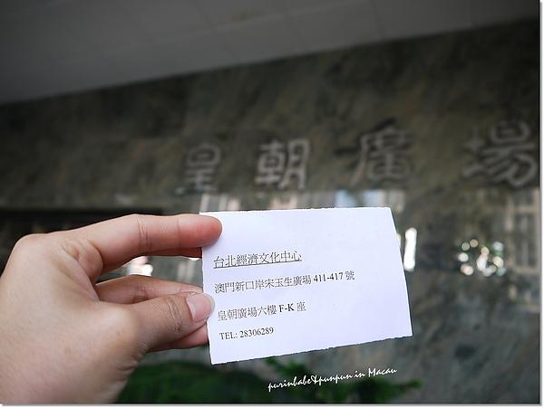 5台灣經濟文化中心地址.jpg
