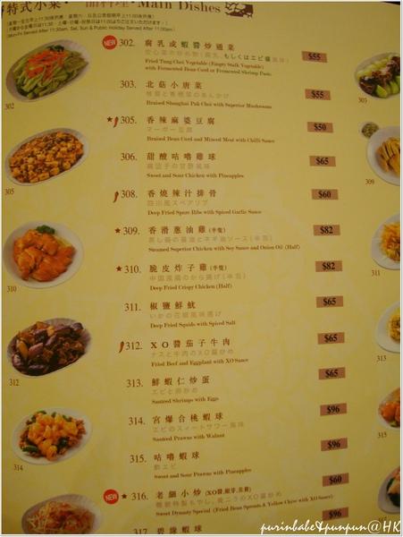 8菜單4.JPG