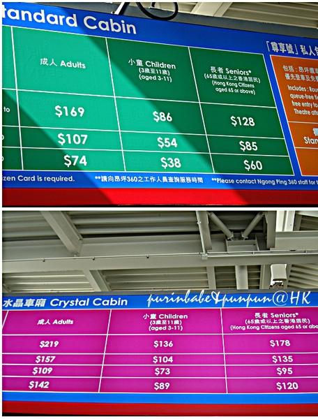 3纜車價位.jpg