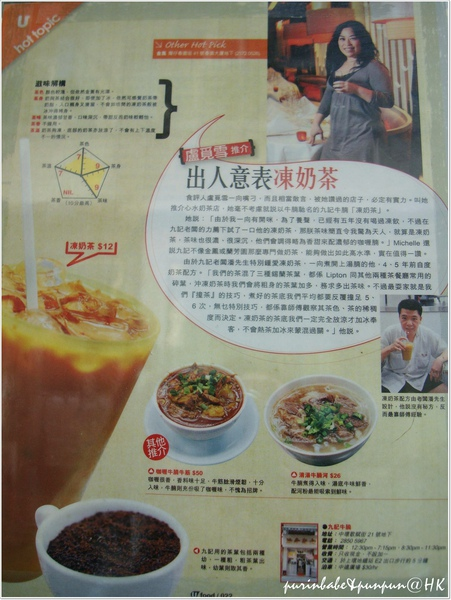 5推薦奶茶.JPG