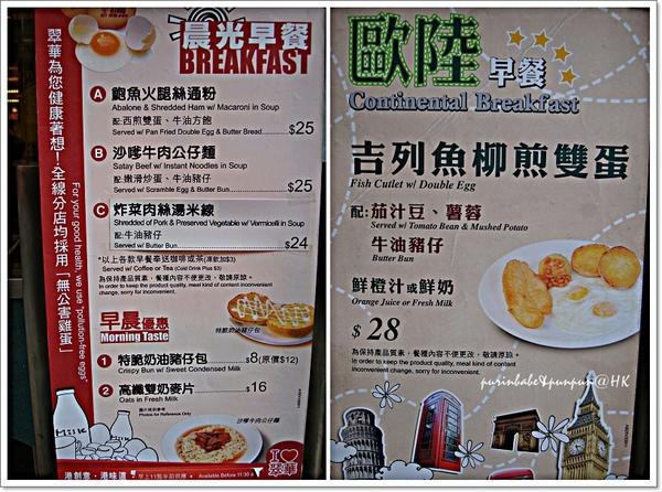 3早餐菜單.jpg