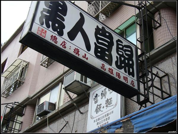 1招牌_nEO_IMG.jpg