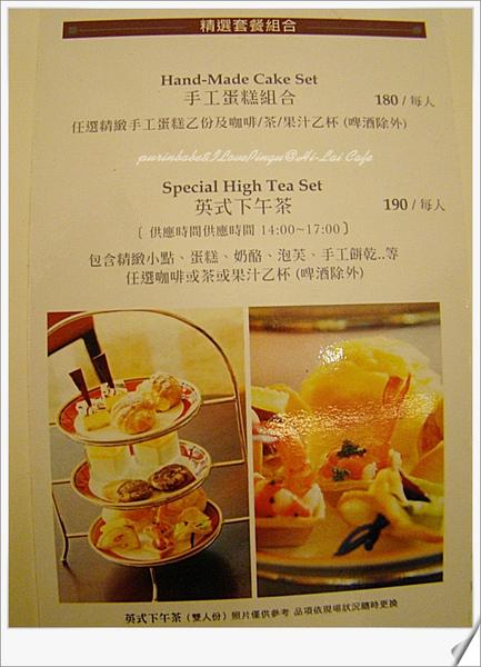 5午茶菜單.jpg