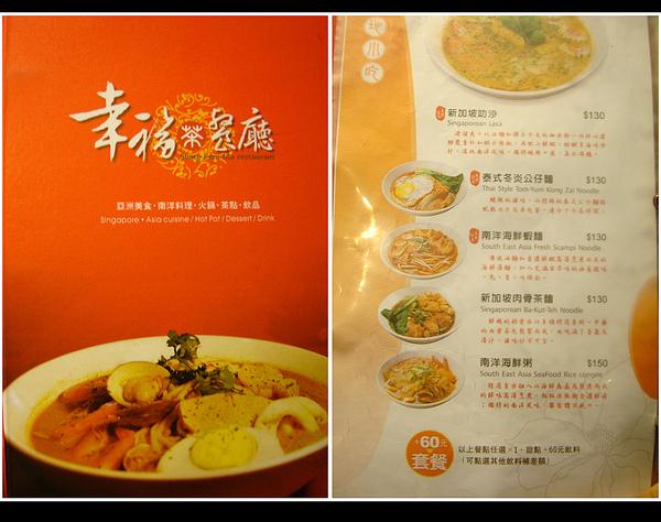 6菜單1.jpg