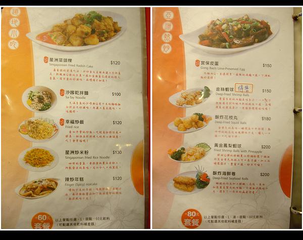 7菜單2.jpg