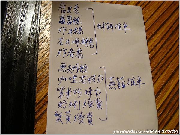11sasa寫的菜單.JPG