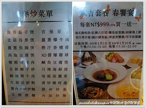 30熱炒菜單.jpg