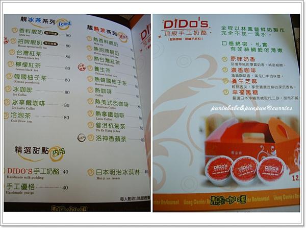 10菜單3.jpg