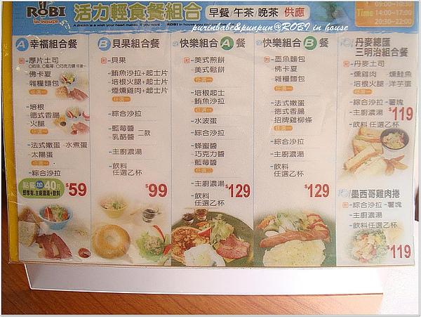 15輕食菜單.JPG