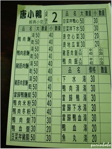 2價目表.JPG