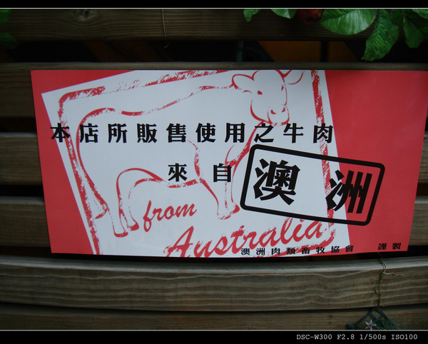 3澳洲牛肉告示.jpg