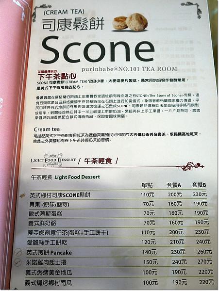 16下午茶菜單2.jpg