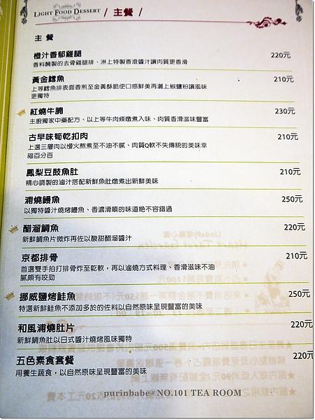 19主餐菜單.jpg