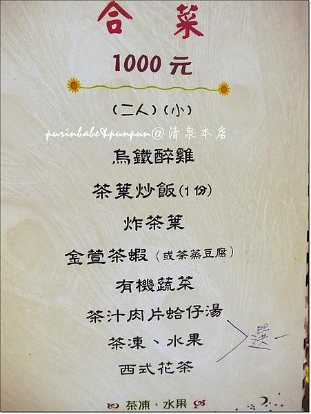 14菜單4.jpg