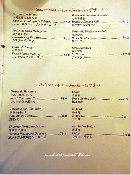 9菜單4.jpg