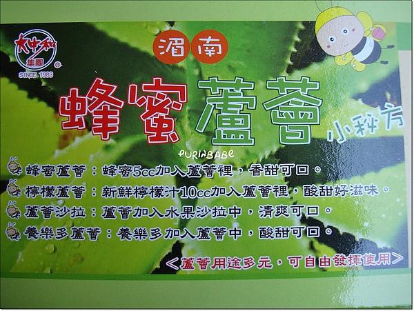 5蘆薈吃法.jpg