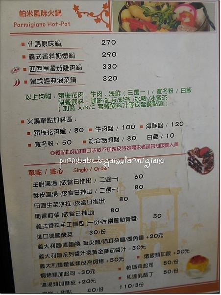 14菜單6.jpg