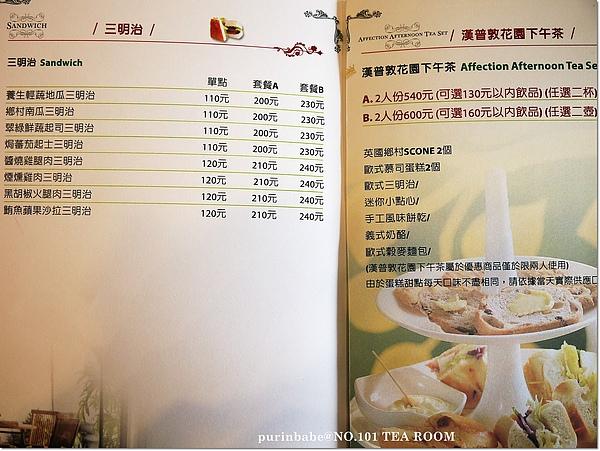 17下午茶菜單3.jpg