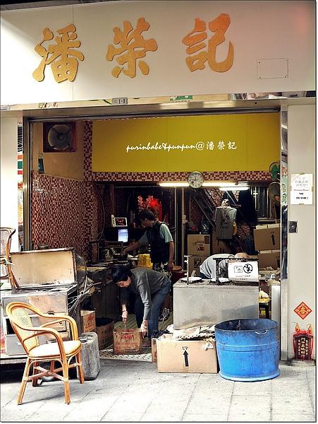 7潘榮記店內.jpg