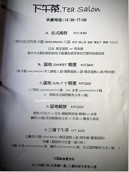 16午茶菜單.jpg