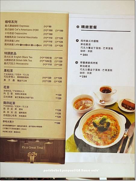 17菜單2.JPG