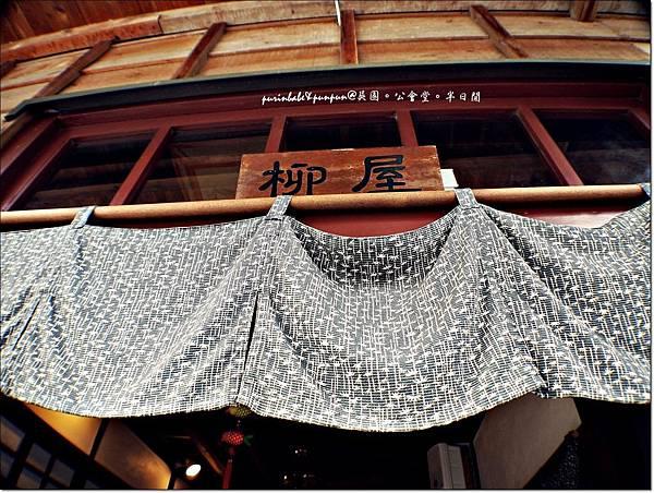 8柳屋 暖簾.JPG