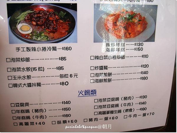 6菜單4.jpg