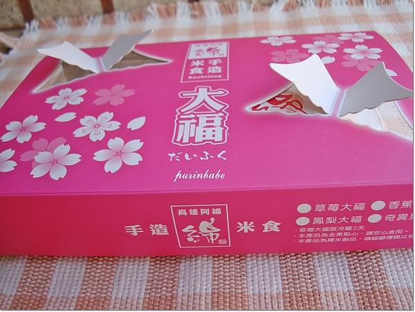 9大福紙盒.jpg