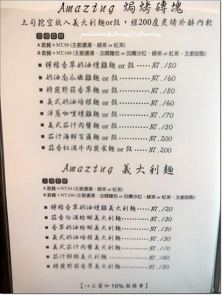 12菜單4.jpg