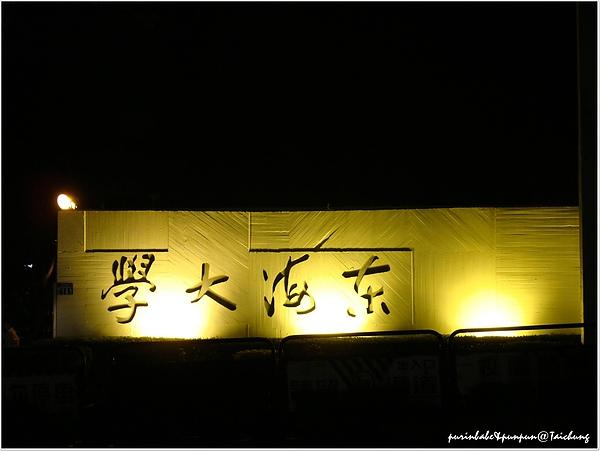 2東海大學.jpg