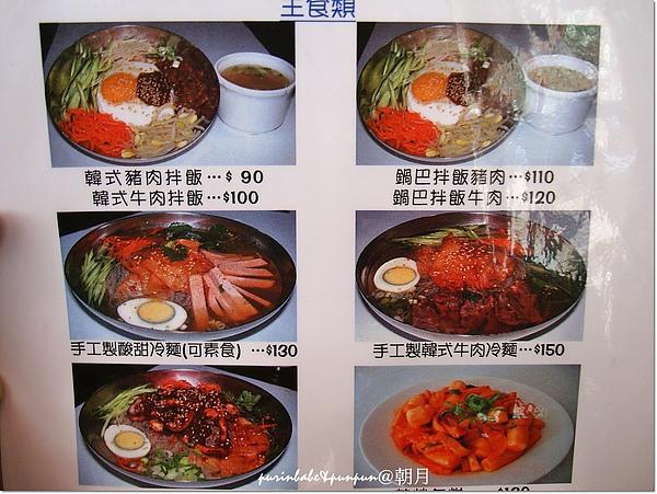 5菜單3.jpg