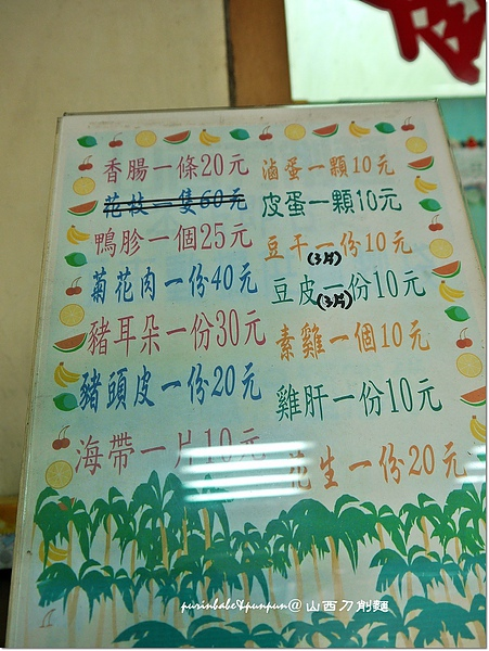 4滷菜價位.jpg