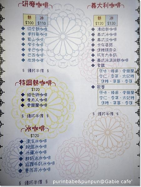 16菜單4.jpg