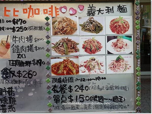3門外菜單2.jpg