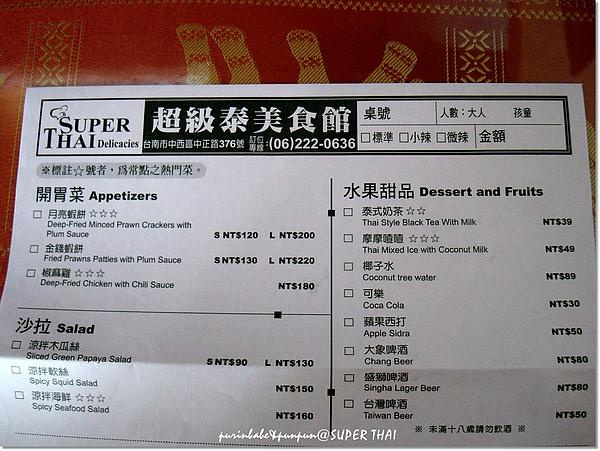 7菜單1.jpg