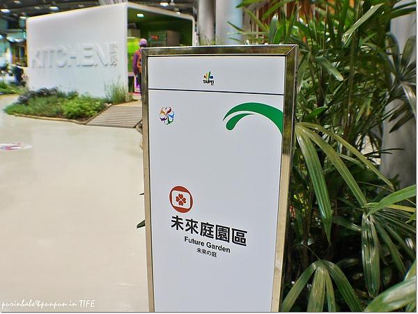 8未來庭園區.jpg