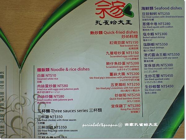 9菜單2.jpg