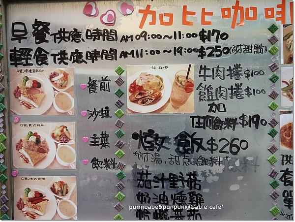 2門外菜單1.jpg