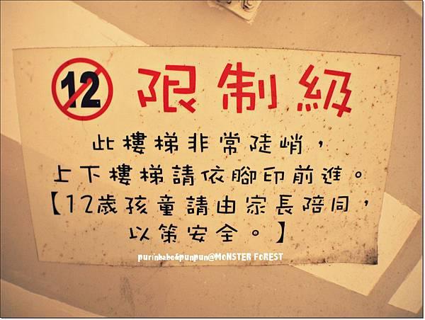 11限制級警告.JPG