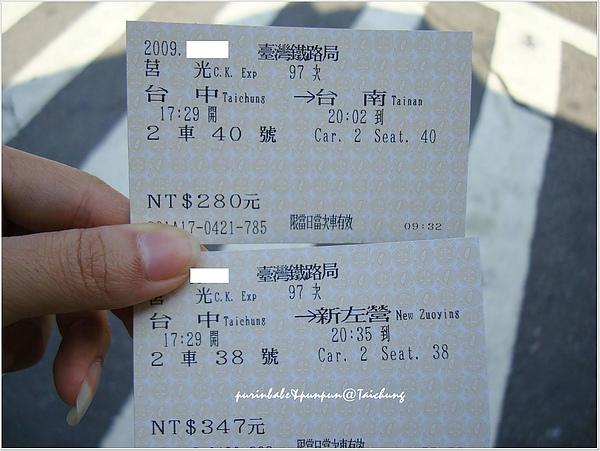 1回程車票.jpg