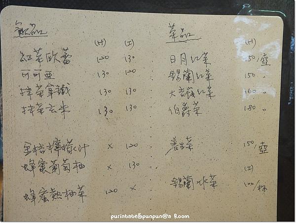 25菜單3.jpg