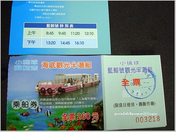 2藍鯨號票券.jpg