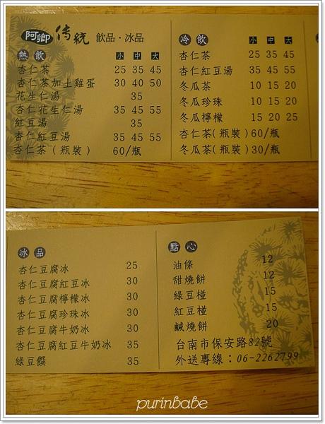 3菜單.jpg