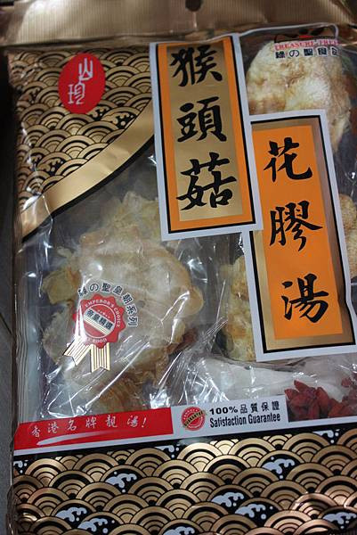 猴頭菇,花膠湯