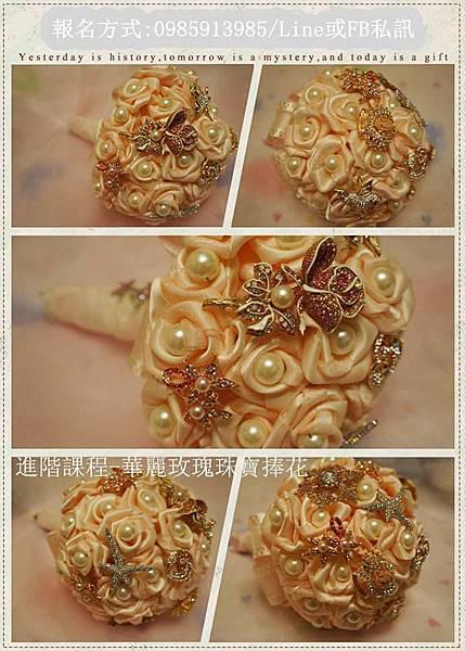 浪漫緞帶玫瑰珠寶捧花