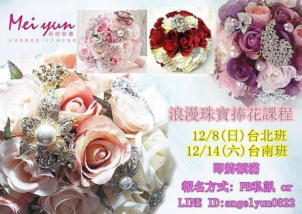 【課程花絮】12/8珠寶捧花課程